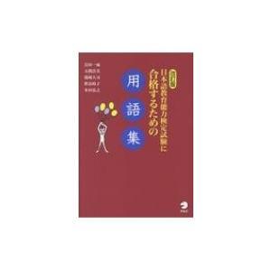 日本語教育能力検定試験に合格するための用語集 / 岩田一成  〔本〕|hmv