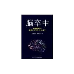 発売日:2019年06月 / ジャンル:物理・科学・医学 / フォーマット:本 / 出版社:医歯薬出...