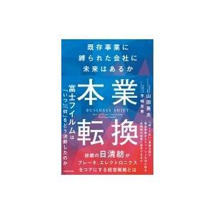 発売日:2019年07月 / ジャンル:ビジネス・経済 / フォーマット:本 / 出版社:Kadok...