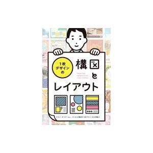 1枚デザインの構図とレイアウト / パイインターナショナル  〔本〕