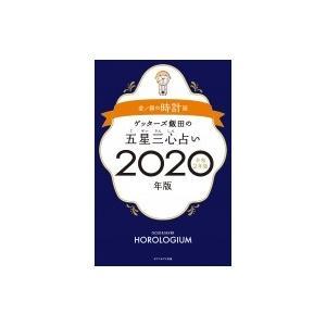 ゲッターズ飯田の五星三心占い 2020年版 金  /  銀の時計座 / ゲッターズ飯田  〔本〕の商品画像|ナビ