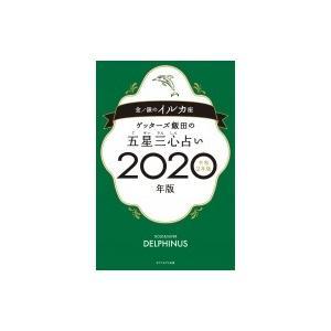 発売日:2019年09月 / ジャンル:実用・ホビー / フォーマット:本 / 出版社:セブン&am...