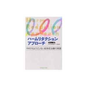 発売日:2019年06月 / ジャンル:物理・科学・医学 / フォーマット:本 / 出版社:中外医学...