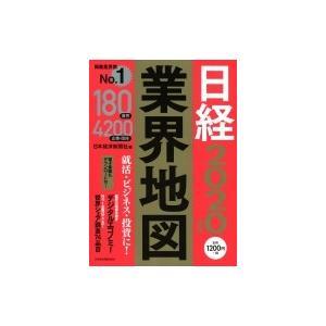 日経業界地図 2020年版 / 日本経済新聞社  〔本〕|hmv