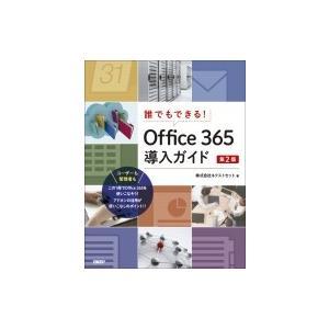 誰でもできる!Office365導入ガイド / ネクストセット  〔本〕