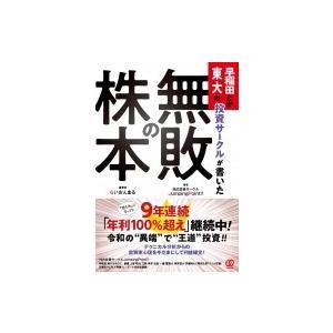 早稲田とか東大の投資サークルが書いた「無敗の株本」 / らいおんまる  〔本〕