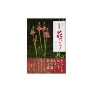 琉球弧・花めぐり / 原千代子  〔図鑑〕