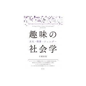 趣味の社会学 文化・階層・ジェンダー / 片岡栄美  〔本〕