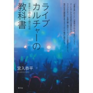発売日:2019年07月 / ジャンル:アート・エンタメ / フォーマット:本 / 出版社:青弓社 ...