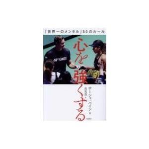 発売日:2019年07月 / ジャンル:実用・ホビー / フォーマット:本 / 出版社:飛鳥新社 /...