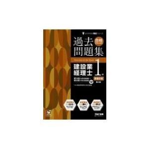 発売日:2019年06月 / ジャンル:社会・政治 / フォーマット:本 / 出版社:TAC / 発...