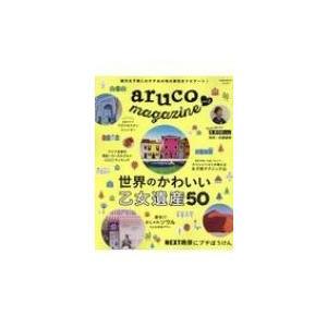 aruco magazine Vol.2 地球の歩き方ムック / 地球の歩き方  〔ムック〕