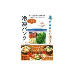 凍ったまますぐ使える1人分冷凍パック たった4分チンするだけでおかずにもスープにも / 村上祥子  〔本〕