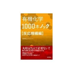 有機化学1000本ノック 反応機構編 / 矢野将文  〔本〕