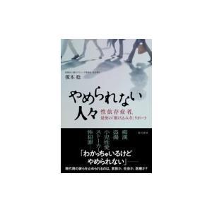 発売日:2019年07月 / ジャンル:哲学・歴史・宗教 / フォーマット:本 / 出版社:現代書林...