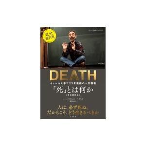 「死」とは何か イェール大学で23年連続の人気講義 完全翻訳版 / シェリー・ケーガン  〔本〕