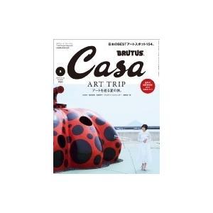 Casa BRUTUS (カーサ・ブルータス) 2019年 8月号 【表紙:平手友梨奈】 / Casa BRUTUS編集部  〔雑誌〕