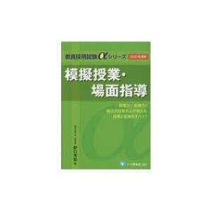 発売日:2019年06月 / ジャンル:語学・教育・辞書 / フォーマット:本 / 出版社:一ツ橋書...