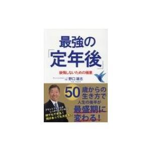 発売日:2019年06月 / ジャンル:実用・ホビー / フォーマット:本 / 出版社:ロングセラー...