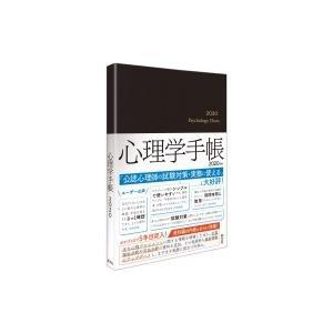 心理学手帳 2020年版 / 心理学手帳研究会  〔本〕