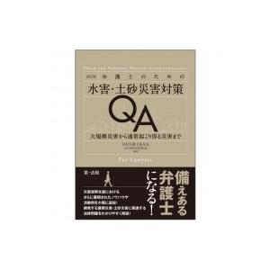 改訂版 弁護士のための水害・土砂災害対策QA -大規模災害から通常起こり得る災害まで- / 日本弁護士連合会災