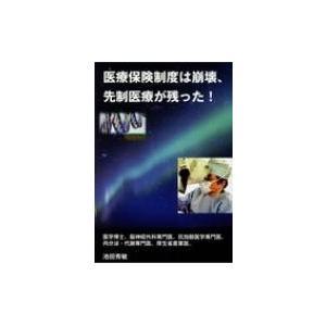 発売日:2019年06月 / ジャンル:物理・科学・医学 / フォーマット:本 / 出版社:ブイツー...