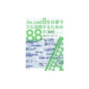 Jw_cad 8を仕事でフル活用するための88の方法(メソッド) / Obra Club  〔本〕