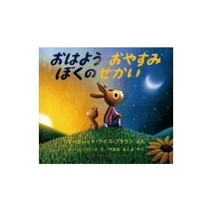 おはよう おやすみ ぼくの せかい 児童図書館・絵本の部屋 / ローレン・ロング  〔絵本〕