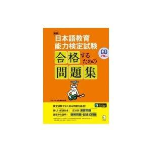 新版 日本語教育能力検定試験 合格するための問題集 / アルク  〔本〕