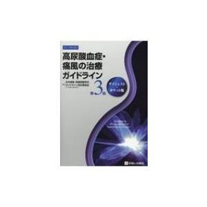 高尿酸血症・痛風の治療ガイドライン ダイジェスト・ポケット版 / 日本痛風・尿酸核酸学会ガイドライン