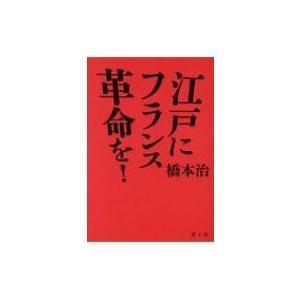 発売日:2019年06月 / ジャンル:文芸 / フォーマット:本 / 出版社:青土社 / 発売国:...