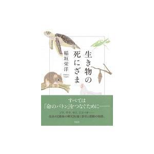 生き物の死にざま / 稲垣栄洋  〔本〕