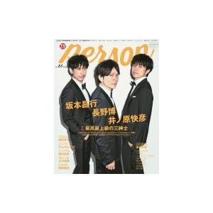TVガイドPERSON VOL.83[東京ニュースMOOK] / TVガイドPERSON編集部  〔...