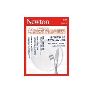 Newton別冊 食と栄養の大百科 ニュートンムック / 雑誌  〔ムック〕|hmv