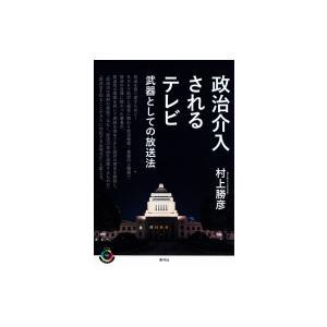発売日:2019年08月 / ジャンル:社会・政治 / フォーマット:全集・双書 / 出版社:青弓社...
