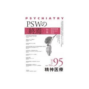 精神医療 95号 PSWの 終焉 --精神保健福祉士の現在 / 古屋龍太  〔本〕
