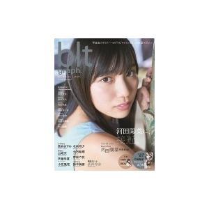 blt graph. vol.45[B.L.T MOOK] / B.L.T.編集部 (東京ニュース通信社) 〔ムック〕