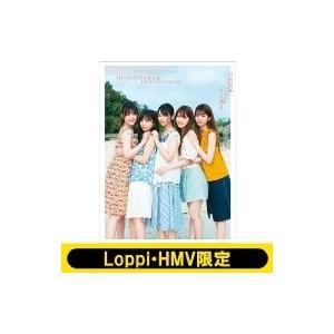日向坂46 1stグループ写真集『タイトル未定』【Loppi・HMV限定カバー版】 / 日向坂46 〔本〕