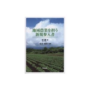 地域農業を担う新規参入者 / 倪鏡  〔本〕