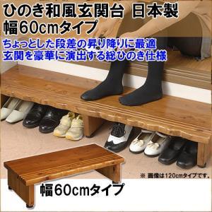 ひのき和風玄関台(60cm) 日本製 総ヒノキ仕様 hmy-select