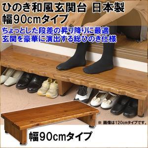 ひのき和風玄関台(90cm) 日本製 総ヒノキ仕様 hmy-select