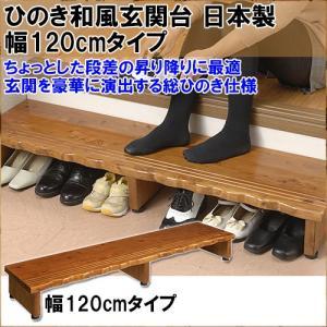 ひのき和風玄関台(120cm) 日本製 総ヒノキ仕様 hmy-select
