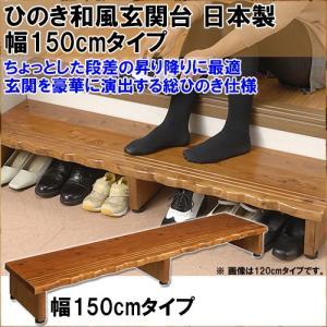 ひのき和風玄関台(150cm) 日本製 総ヒノキ仕様 hmy-select