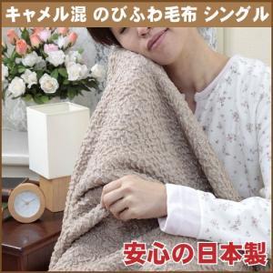 キャメル混 のびふわ毛布 シングル 日本製 0433 hmy-select