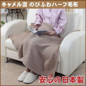 キャメル混 のびふわハーフ毛布 日本製 0434 hmy-select