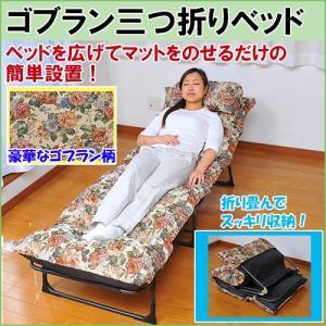 ゴブラン三つ折りベッド hmy-select