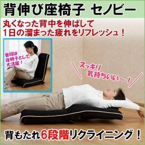 背伸び座椅子 セノビー hmy-select