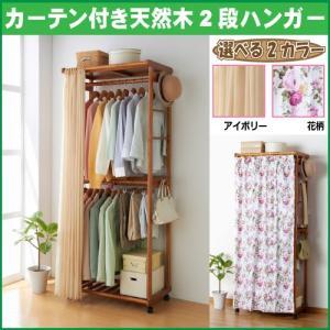 カーテン付き天然木製2段衣類ハンガー hmy-select