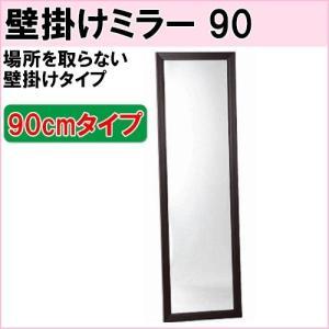 不二貿易 壁掛けミラー 90 HB-2790 10523|hmy-select