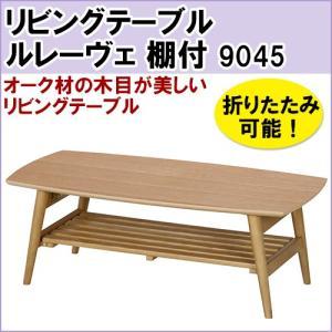 不二貿易 リビングテーブル ルレーヴェ 棚付 9045 23SKV-9045|hmy-select